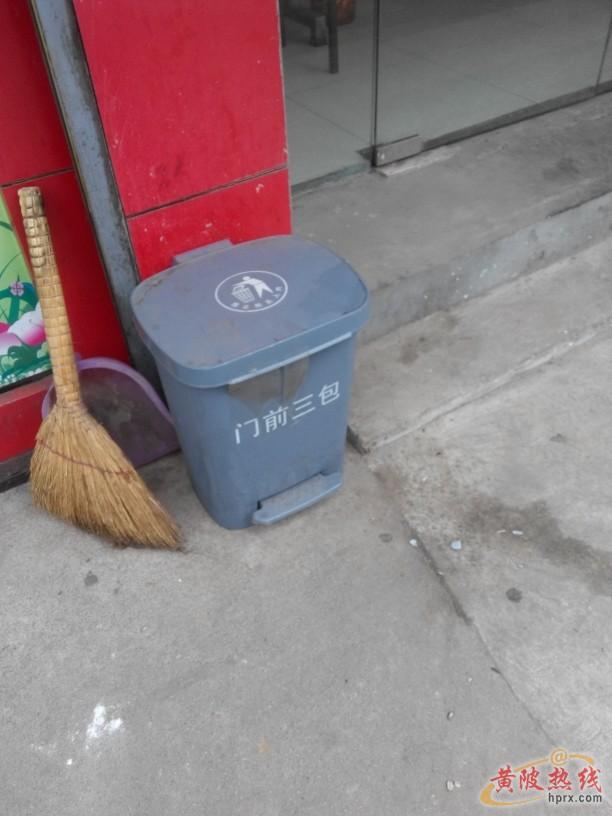 关于垃圾桶的问题